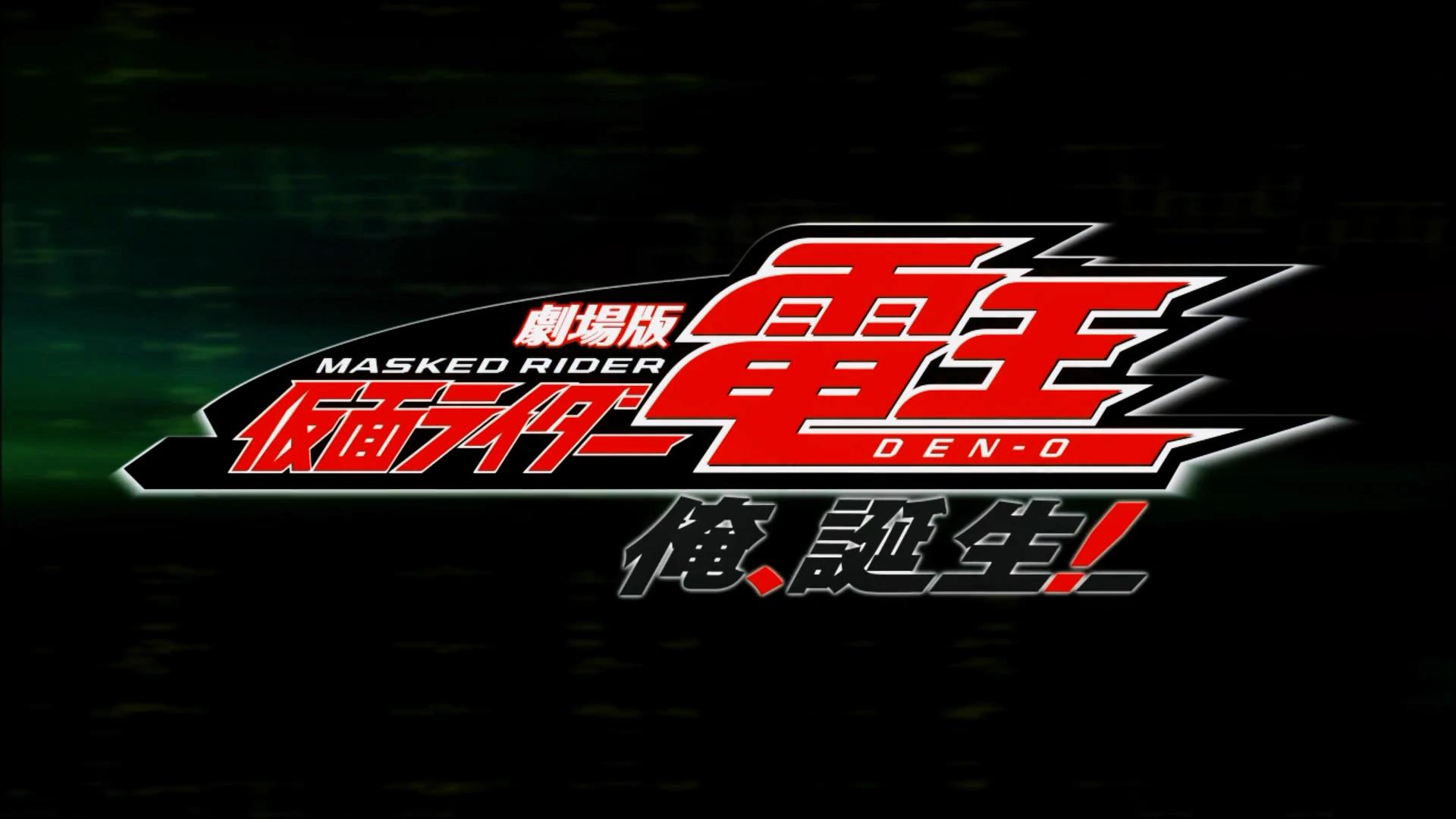 Kamen Rider Den-O: I'm Born!