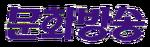 문화방송 로고 1986