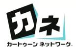 CN 2004 logo Japanese