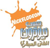 Jimmy Neutron logo araby