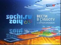 Вести в субботу олимпиада в Сочи