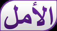 Al'amal-2018.png
