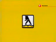 Yellow Pages HK commercial 1996