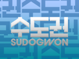 Sudogwon Tellebijion