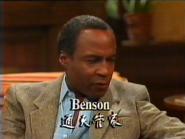 ABS English promo - Benson - 1986 - 1
