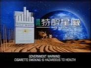 Philip Morris GH TVC 1990