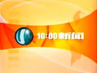 CU 10 Xinwen intro.png