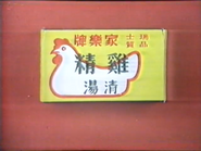 Knorr chicken consomme TVC 1982