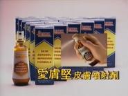 Afakin TVC 1990s