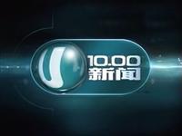 CH U 10 Xinwen intro 2005.png