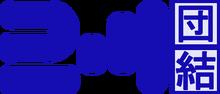 C24 Danketsu 2020.png