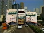 Weisen-U TVC 1997