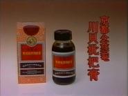 Nin Jiom Hei Pa Kao TVC 1997