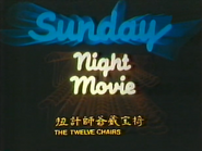 ABS English slide - Sunday Night Movie - The Twelve Chairs - 1986
