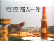 FOV GH TVC 1986