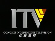 GITV ID - ITV Generic - 1989