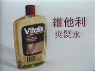 Vitalis GH TVC 1977