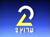 Arutz 2 (Jewinia)