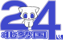 C24Hokusei.png