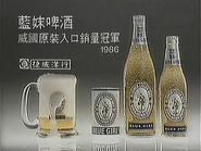 Blue Girl Gonghei TVC 1987