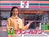 7-Eleven (Murakami)