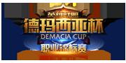 DemaciaCupLogo.png