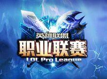 LPL.jpg
