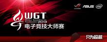 WGT2013.jpg
