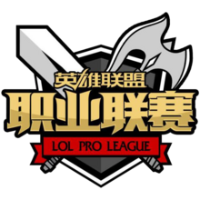 LPL 2016 logo.png