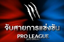 TPL 2015.jpg