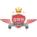 SeolHaeOne Princelogo square.png