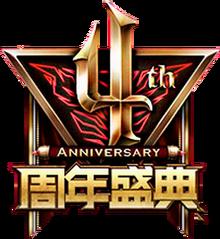 2015 China Final LogoBig.png