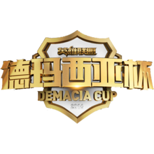 Demacia Cup 2016 logo.png