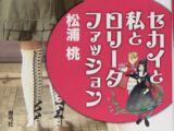 Sekai to Watashi to Lolita Fashion
