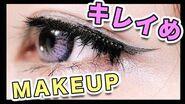 Japanese Beauty Makeup by Minakata YUI 皆方由衣♥キレイめメイク