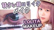 甘タレ目ロリィタ♡夏メイク変身by風香|Natural Droopy Eyes Summer LOLITA MAKEUP Tutorial