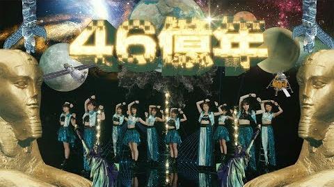 アンジュルム『46億年LOVE』(ANGERME 4