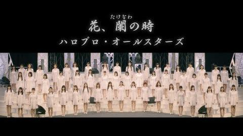 ハロプロ・オールスターズ『花、闌の時』(Hello! Project All Stars -Flowers, in the best moment