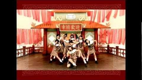 Berryz工房「ハピネス~幸福歓迎!~」 (MV)