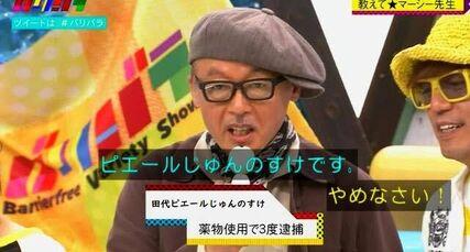 TASHIRO PIERRE JUNNOSUKE - コピー.jpg