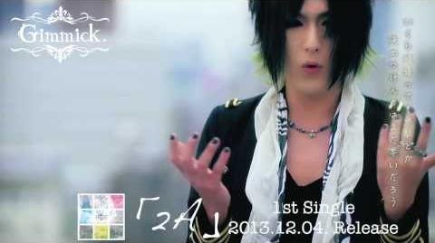 Gimmick.「2A」MV SPOT