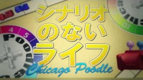 Chicago Poodle 7th Single「シナリオのないライフ」 Short Ver.