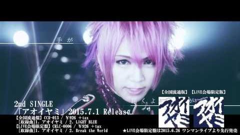 Purple Stone『アオイヤミ』SPOT