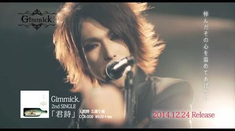 Gimmick.「君詩」MV SPOT