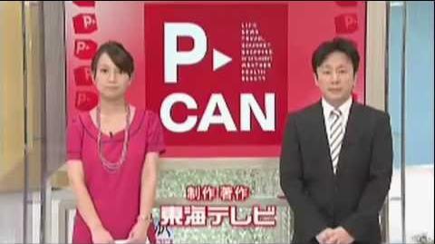 「怪しいお米セシウムさん」_東海テレビ番組中に不謹慎な表示