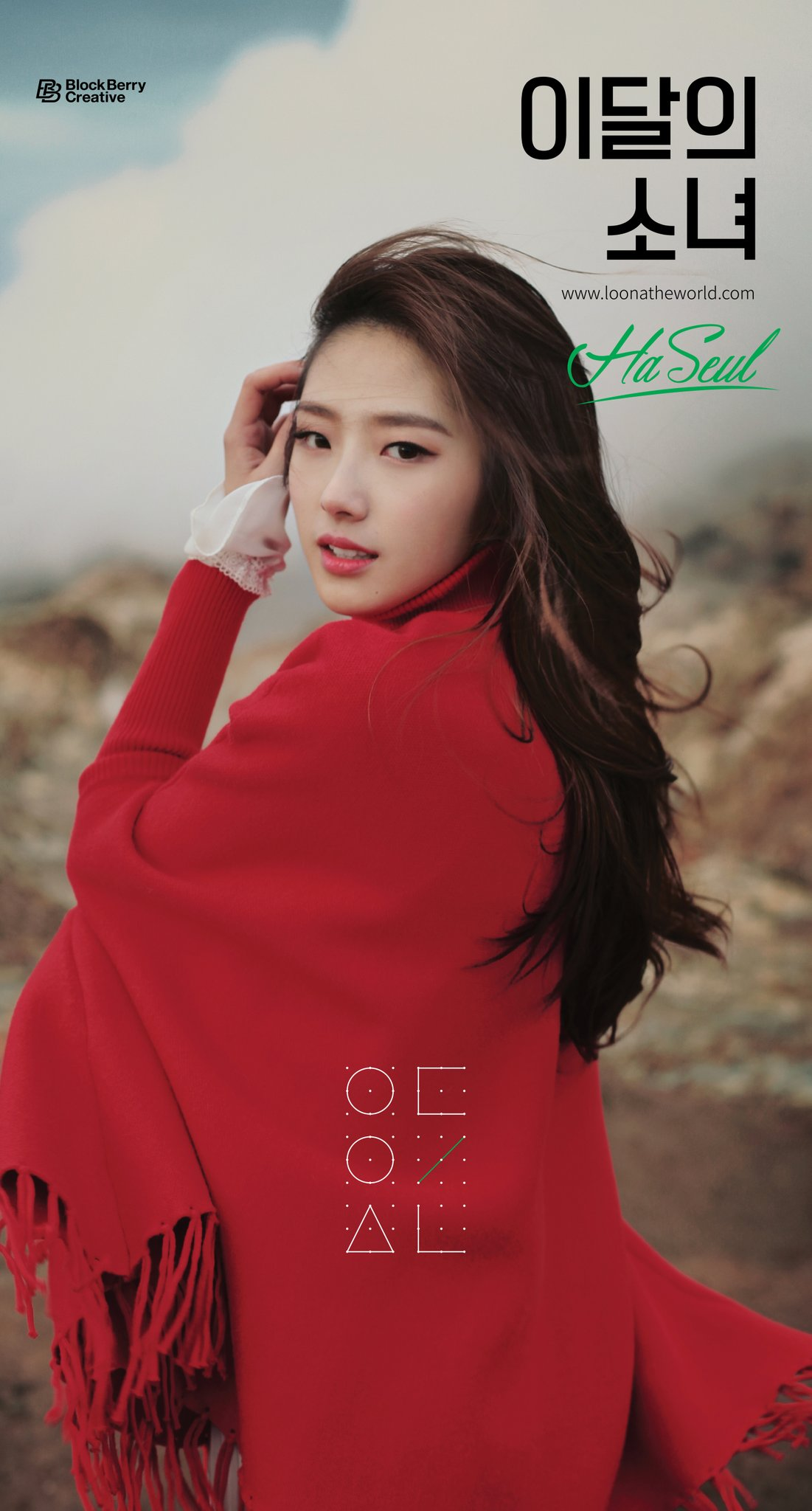 HaSeul debut photo.PNG