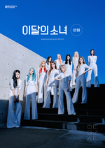 12-00 Promotional Poster LOONA 3