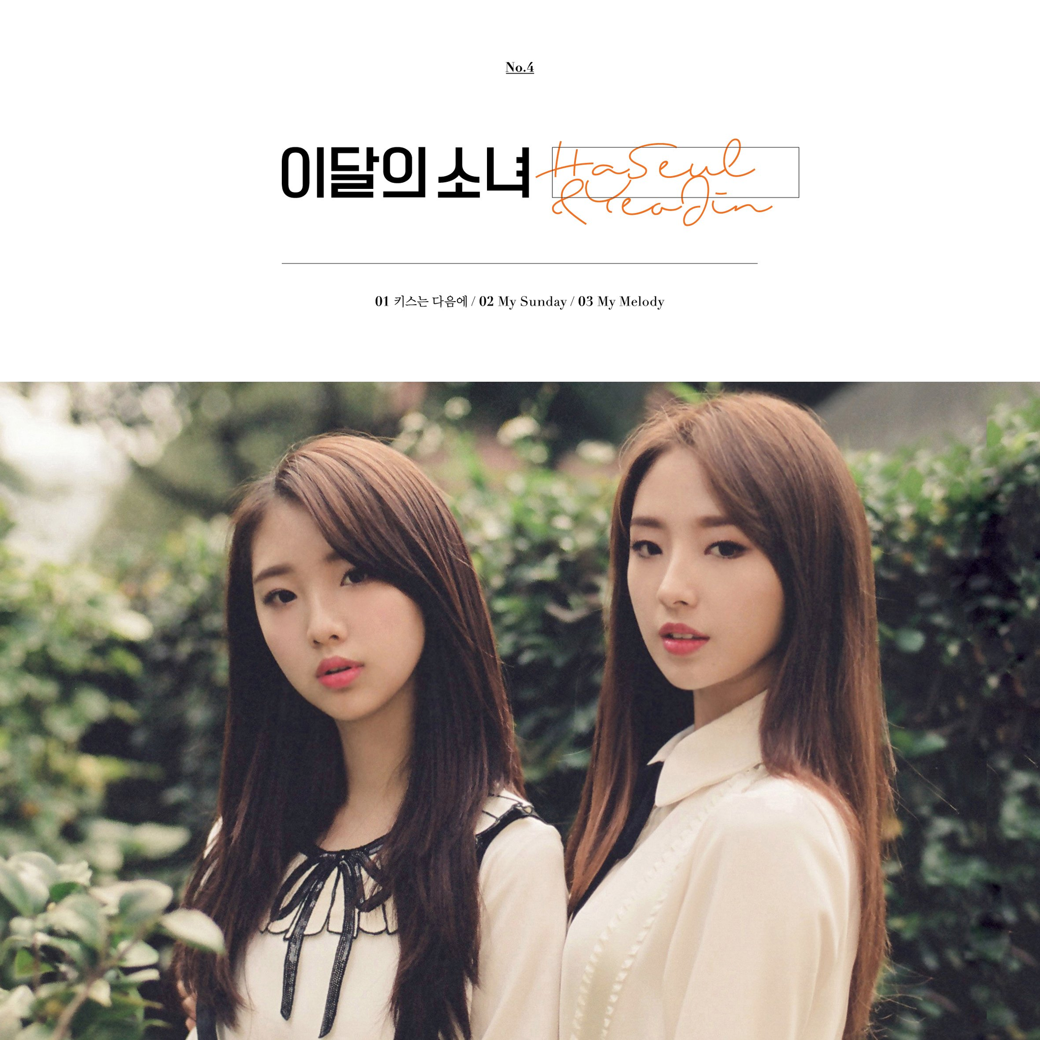HaSeul and YeoJin single cover art.PNG