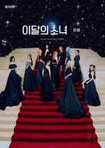 12-00 Promotional Poster LOONA 5