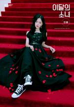 12-00 Promotional Poster HyunJin 4